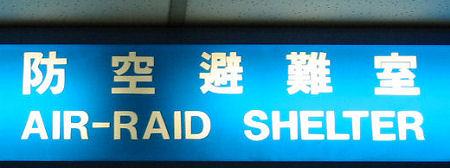 air raid shelter sign